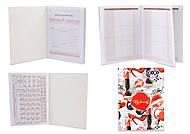 Дневник школьный CHIC, А5, 40 листов, мягкая обложка, ZB.13128, детские игрушки