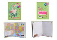 Дневник школьный CUTE, В5, 48 листов, ZB.13816, toys.com.ua