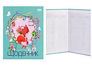 Дневник школьный FOX, A5 + 40 л., KIDS Line , ZB.13914, игрушки