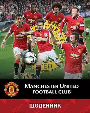 Дневник школьный Kite Manchester United, MU15-261K