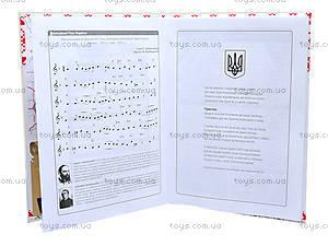 Дневник школьный «Я люблю Украину», 74500-NV, купить