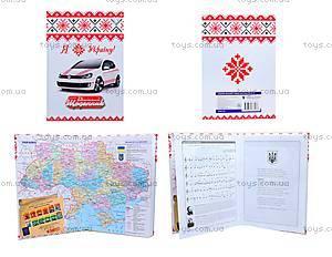 Дневник школьный «Я люблю Украину», 74500-NV, отзывы