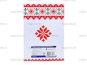 Дневник школьный «Я люблю Украину», 74500-NV, цена