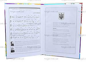 Дневник школьный «Я люблю Украину», 74500-NV, магазин игрушек