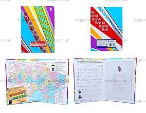 Дневник школьный «Я люблю Украину», 74500-NV