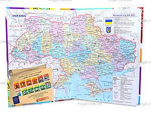 Дневник школьный «Я люблю Украину», 74500-NV, детский