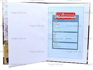 Дневник школьный Navigator в твердой обложке, 74504-NV, игрушки