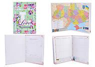 Дневник школьный ROMANTIC, В5, 48 листов, твердая обложка, ZB.13817, игрушки