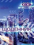 Дневник школьный URBAN A5+ 40 л., ZB.13904, интернет магазин22 игрушки Украина