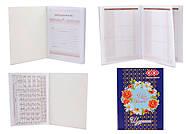 """Дневник школьный """"Я люблю Україну"""" А5, 40 листов, ZB.13101, купить"""