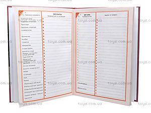 Дневник с твердой обложкой, 1300051, купить
