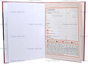Дневник с твердой обложкой, 1300051, игрушки
