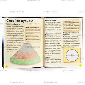 Научные игры «Сделай сам вулкан», , купить