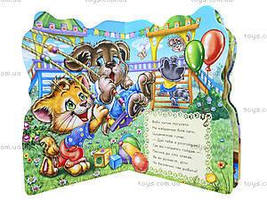 Секреты этикета «На детской площадке», А17373У, фото