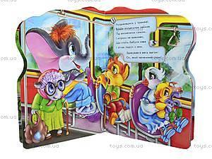 Книжка «Секреты этикета: В трамвае», А10901У, фото