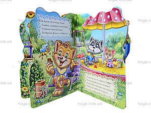 Книга «Секреты этикета: На детской площадке», А235006Р, купить