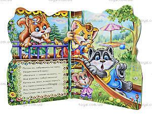 Книга «Секреты этикета: На детской площадке», А235006Р, фото