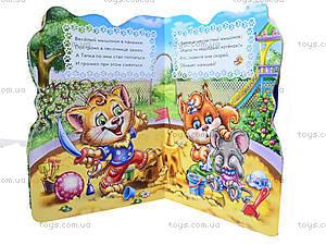 Книга «Секреты этикета: На детской площадке», А235006Р, отзывы
