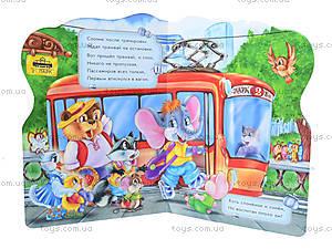 Секреты этикета «В трамвае», А7365Р, фото