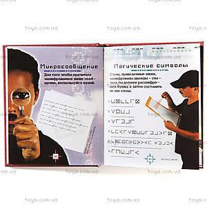 Игровой набор «Секретный агент», , купить