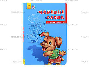 Книга «Секреты этикета: Волшебные слова», А235015У, цена