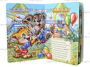 Книга «Секреты этикета: На площадке», А235013Р, купить