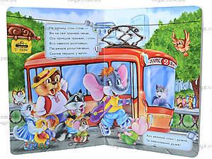 Книга «Секреты этикета: В трамвае», А235017У, купить