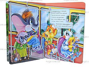 Книга «Секреты этикета: В трамвае», А235017У, фото