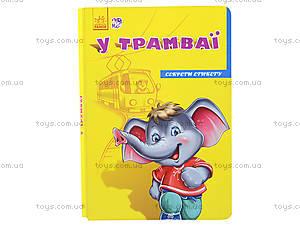 Книга «Секреты этикета: В трамвае», А235017У, цена