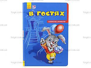 Книга «Секреты этикета: В гостях», А235010Р, цена