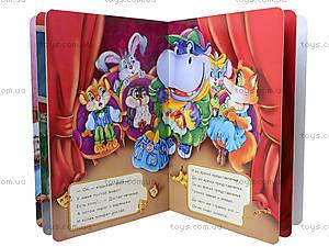 Детская книга «Секреты этикета: В театре», А235008Р, купить