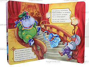 Детская книга «Секреты этикета: В театре», А235008Р, фото