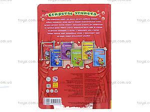 Детская книга «Секреты этикета: В театре», А235008Р, отзывы