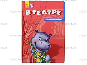 Детская книга «Секреты этикета: В театре», А235008Р, цена