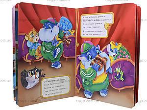 Книжка «Секреты этикета: В театре», на украинском, А235014У, купить
