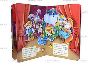 Книжка «Секреты этикета: В театре», на украинском, А235014У, фото