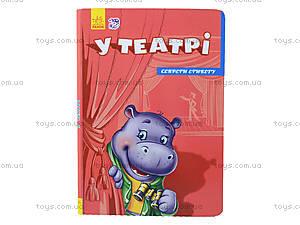 Книжка «Секреты этикета: В театре», на украинском, А235014У, цена