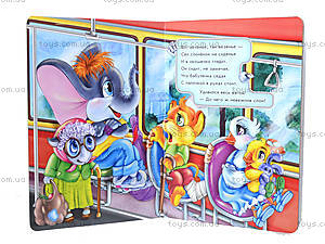 Детская книга «Секреты этикета: В трамвае», А235011Р, купить