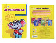Детская книга «Секреты этикета: В трамвае», А235011Р, фото