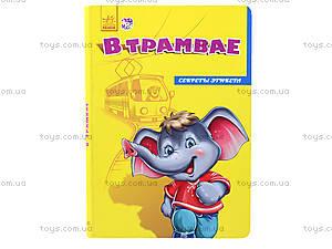 Детская книга «Секреты этикета: В трамвае», А235011Р, цена