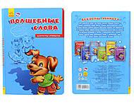 Детская книга «Секреты этикета: Волшебные слова», А235009Р, фото