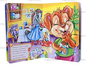 Детская книга «Секреты этикета: Волшебные слова», А235009Р, отзывы