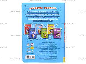 Детская книга «Секреты этикета: Волшебные слова», А235009Р, цена