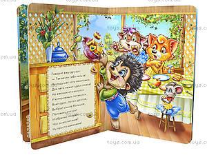 Детская книга «Секреты этикета: За столом», А235012Р, фото
