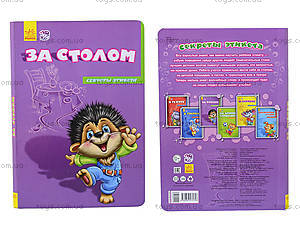 Детская книга «Секреты этикета: За столом», А235012Р