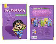 Детская книга «Секреты этикета: За столом», А235012Р, купить