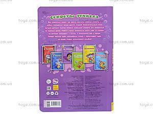 Детская книга «Секреты этикета: За столом», А235012Р, отзывы