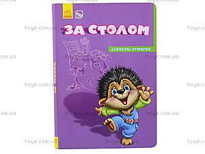 Детская книга «Секреты этикета: За столом», А235012Р, цена