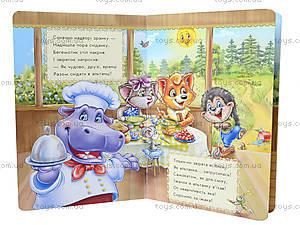 Книжка «Секреты этикета: За столом», А235018У, купить