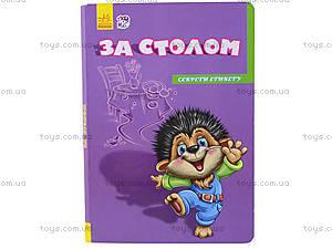 Книжка «Секреты этикета: За столом», А235018У, цена